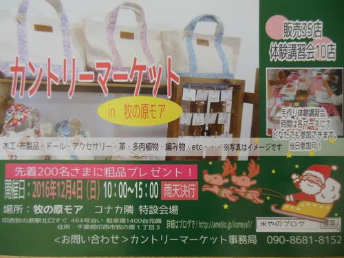 「カントリーマーケット in 牧之原モア」_f0208812_1017108.jpg