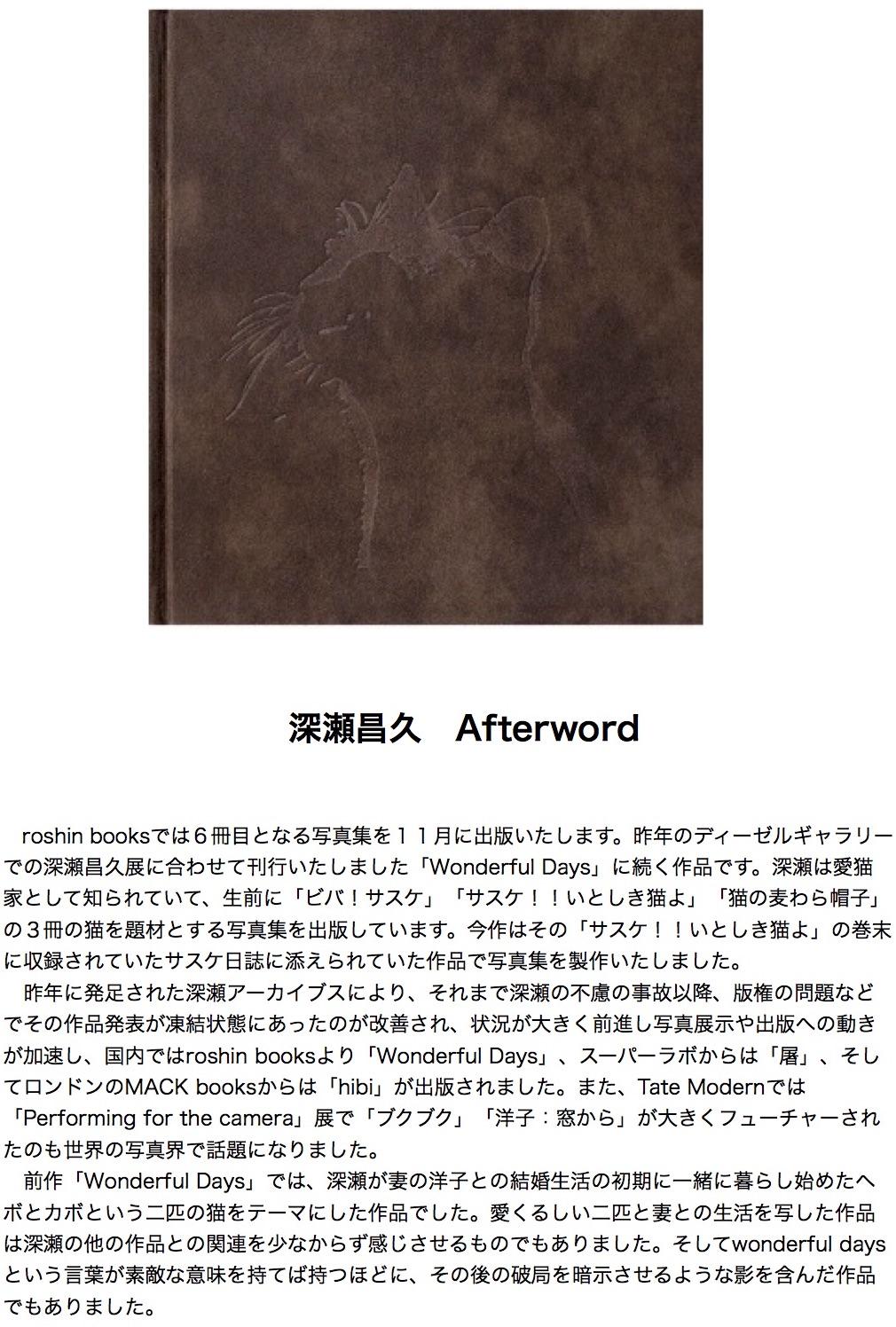 深瀬昌久氏 写真集「Afterword」_b0187229_2132516.jpg