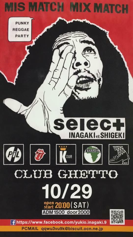 10 29 土 mis match mix match club ghetto