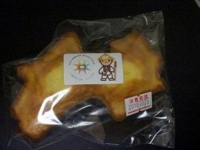 これはありがたいパンではないか!しこく88パン_c0030645_20454158.jpg
