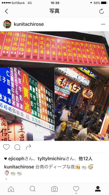 台湾旅行_f0196455_17123186.png