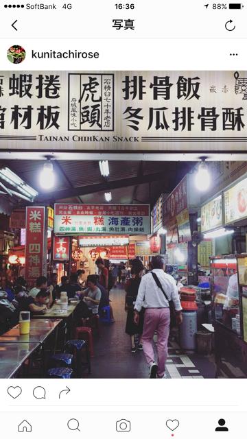 台湾旅行_f0196455_17131810.png