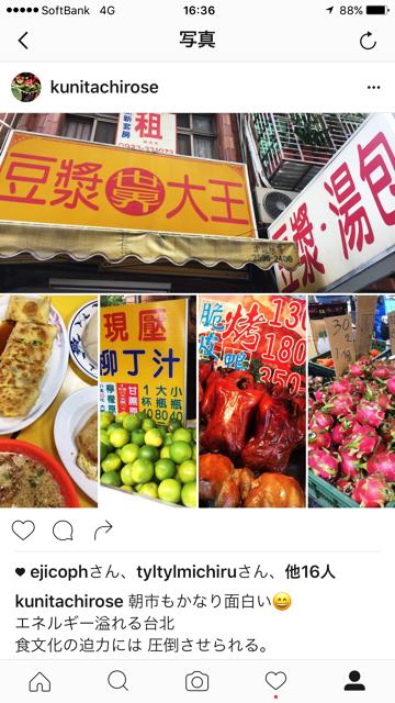 台湾旅行_f0196455_17171083.png