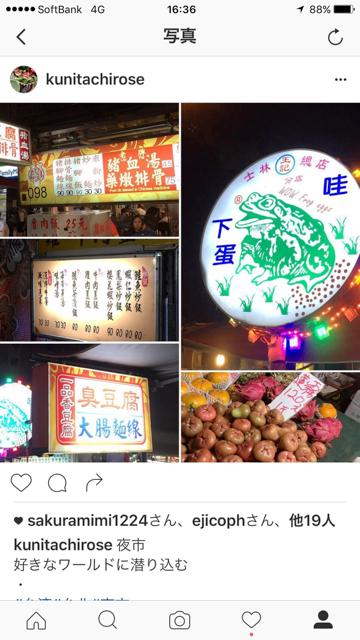 台湾旅行_f0196455_17175499.png