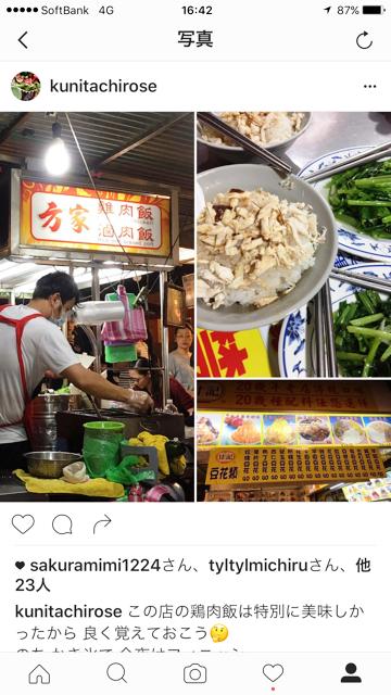 台湾旅行_f0196455_17184025.png