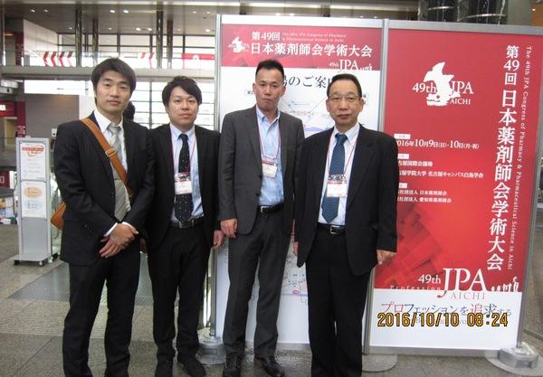 第49回 日本薬剤師会学術大会_c0203658_20101940.jpg