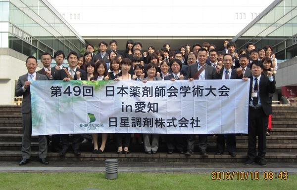 第49回 日本薬剤師会学術大会_c0203658_2092076.jpg