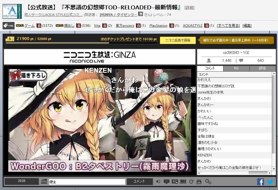ゲーム「10/26の不思議の幻想郷TOD-RELOADED-のニコニコ生放送!!!」_b0362459_23273207.jpg