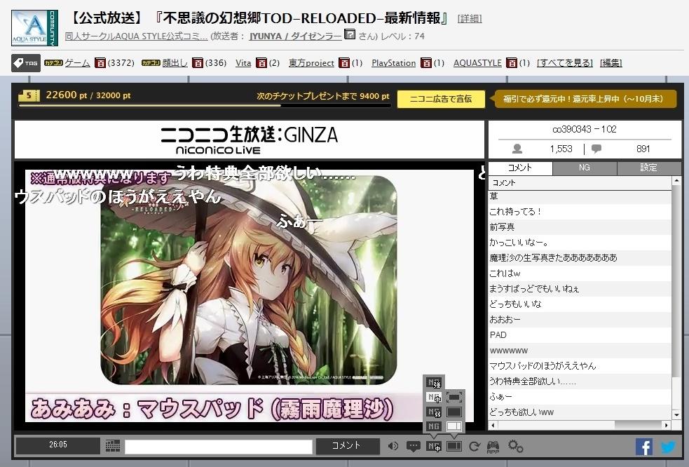 ゲーム「10/26の不思議の幻想郷TOD-RELOADED-のニコニコ生放送!!!」_b0362459_23273382.jpg