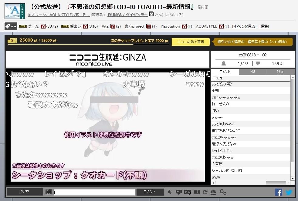 ゲーム「10/26の不思議の幻想郷TOD-RELOADED-のニコニコ生放送!!!」_b0362459_23273400.jpg