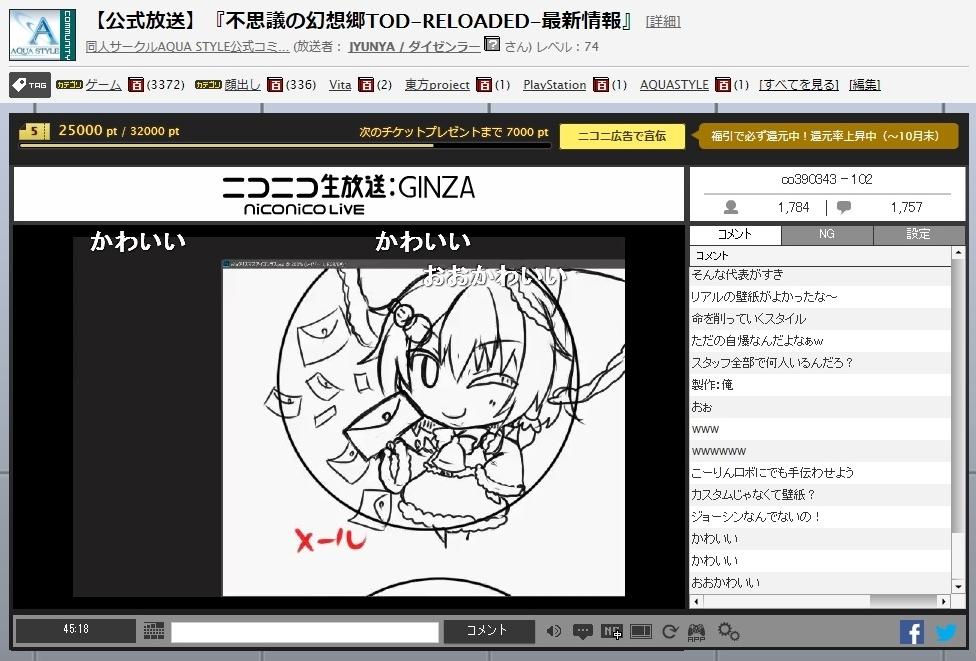 ゲーム「10/26の不思議の幻想郷TOD-RELOADED-のニコニコ生放送!!!」_b0362459_23273528.jpg