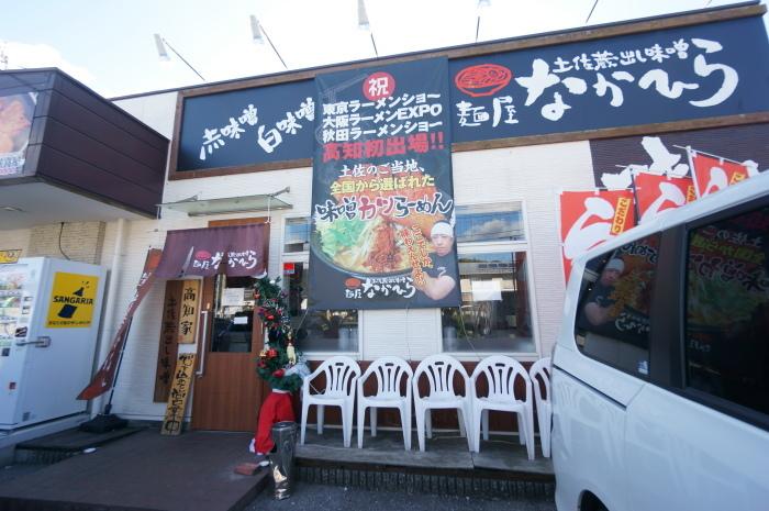 麺屋 なかひら_a0077663_17412611.jpg