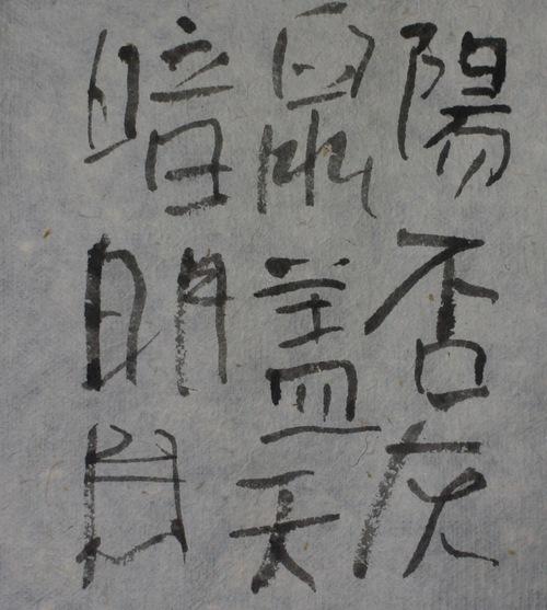 朝歌10月26日_c0169176_873795.jpg