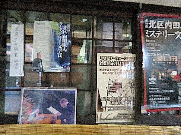 22日の川辺堀之内祭りと旧古河庭園・平塚亭と北とぴあと、日本のサーモン_e0133780_01271291.jpg