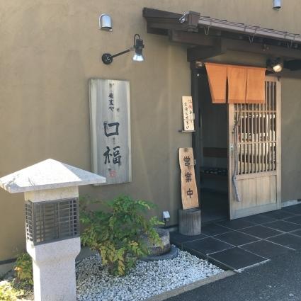岡崎のお蕎麦やさん。_d0178587_12293224.jpeg