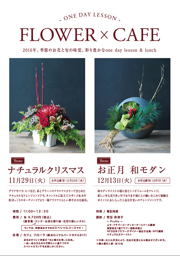One day lesson FLOWER × CAFE 11月12月_c0100388_10112513.png