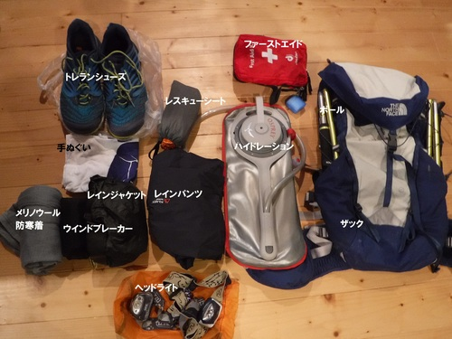 「第24回山岳耐久レース長谷川恒夫CUP」参加しました!_d0198793_10405382.jpg