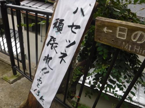 「第24回山岳耐久レース長谷川恒夫CUP」参加しました!_d0198793_1054982.jpg