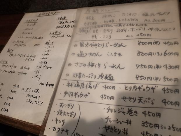 麺屋とり姫@岡山市北区京町_f0197703_17473451.jpg