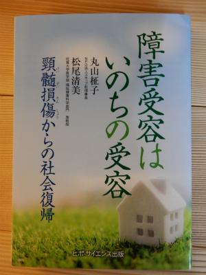 松尾清美先生著書_d0130212_19564695.jpg