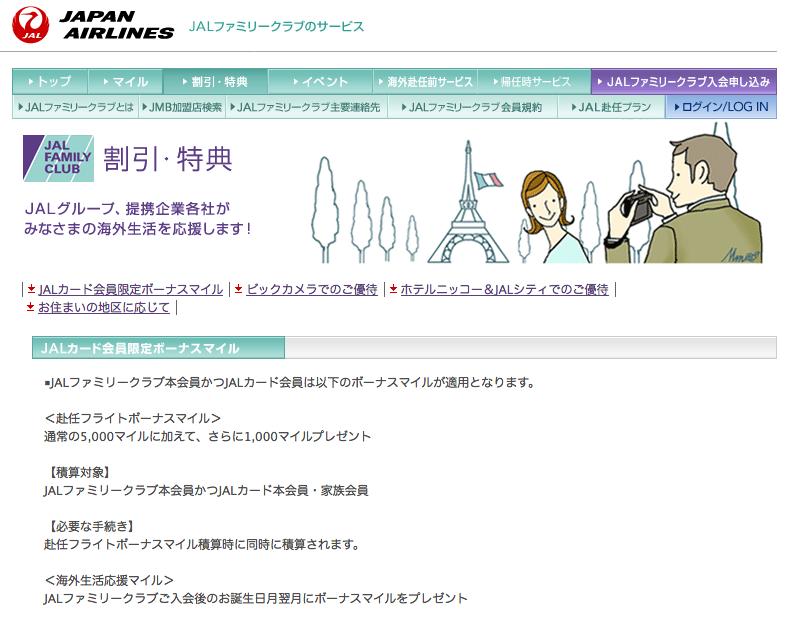 JAL ファミリークラブオフィシャルサイト_f0172313_23391568.png