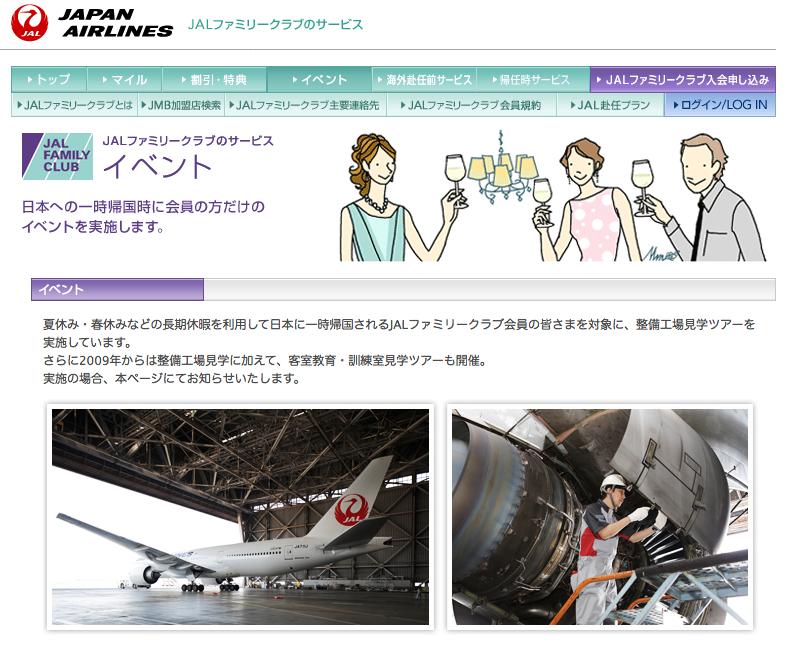 JAL ファミリークラブオフィシャルサイト_f0172313_23391617.png