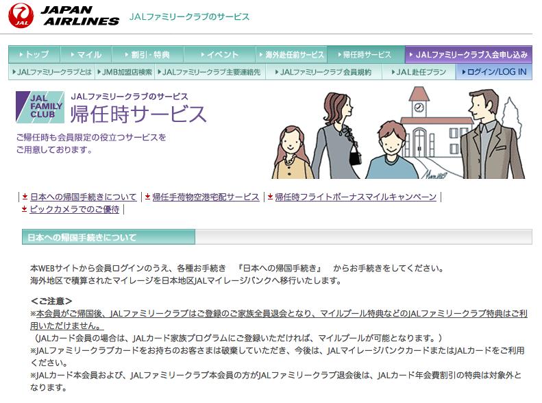 JAL ファミリークラブオフィシャルサイト_f0172313_23391814.png