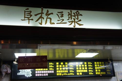 【台湾旅行記⑭ 朝食の大人気店:阜杭豆漿】_f0215714_17192556.jpg