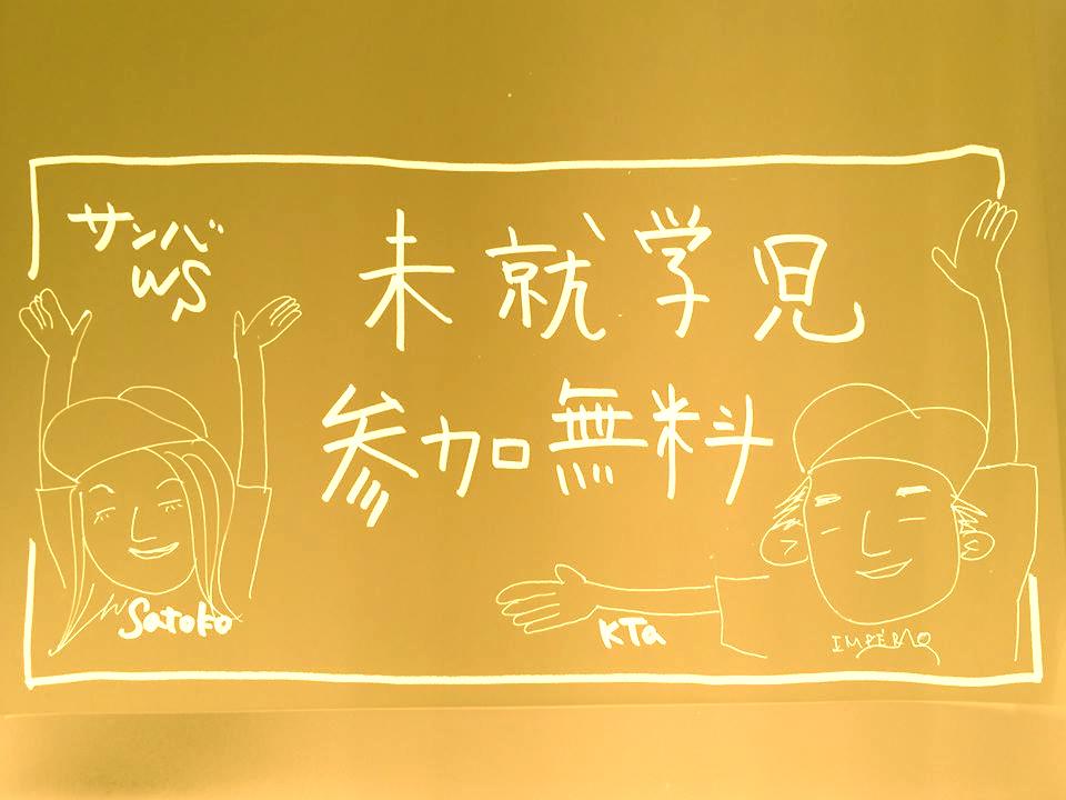 全員爆笑☆興奮♡参加型♬ 【富山県で打楽器・リズム・ダンス・サンバのワークショップ】☀11/6(日)→_b0032617_133937100.jpg