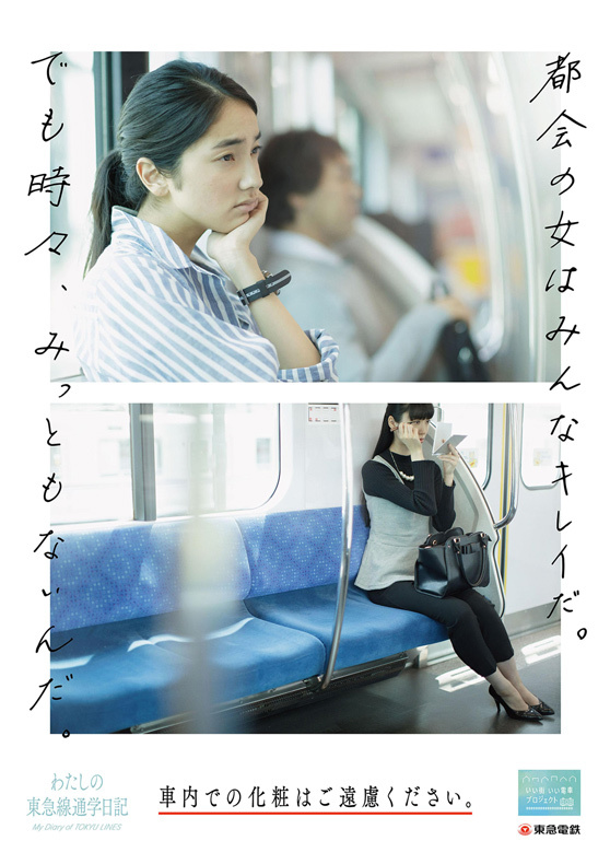 電車で化粧問題…寛容でありたい歳になりました_f0054720_10214248.jpg