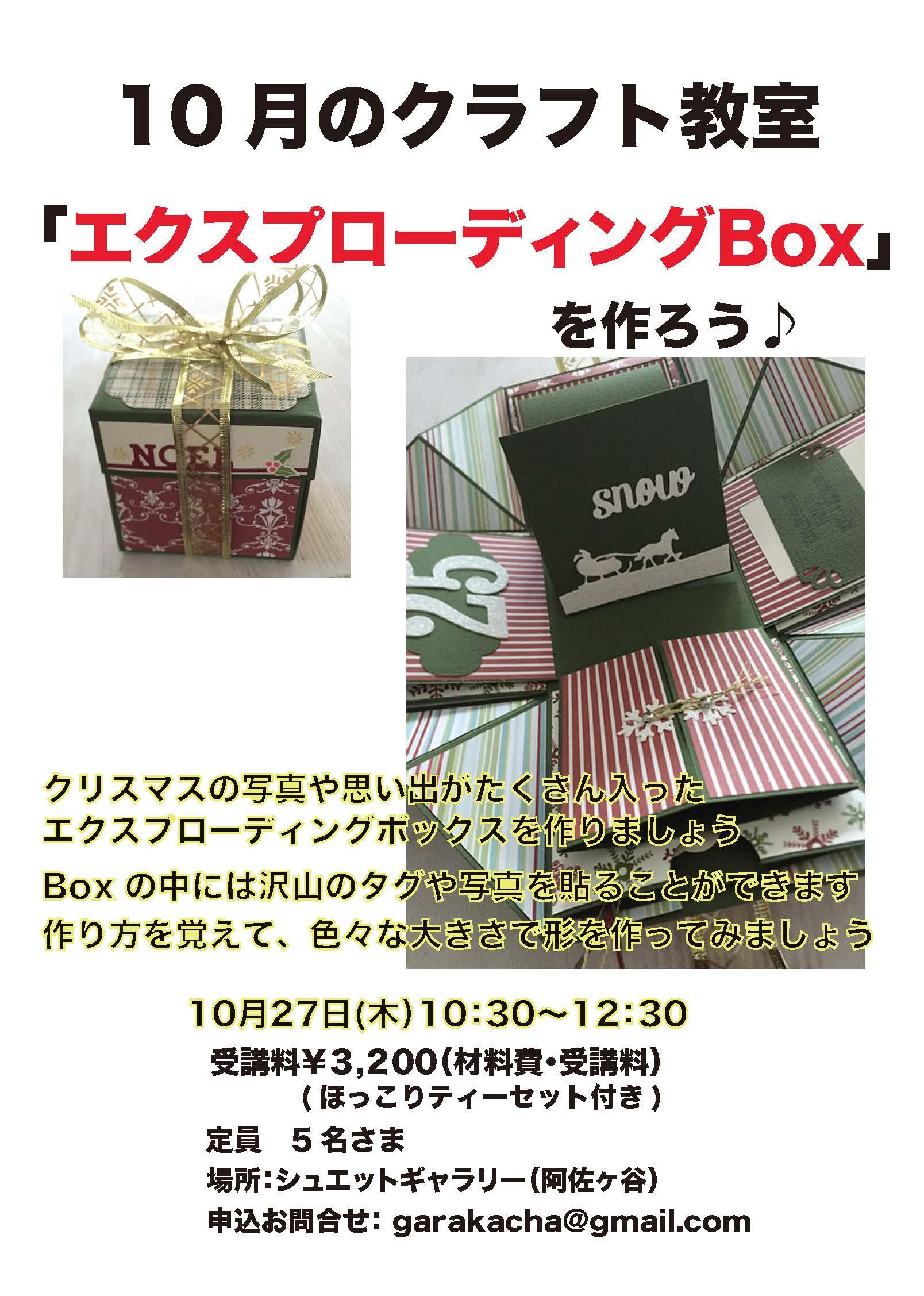 10月のクラフト教室_e0137223_16485975.jpg