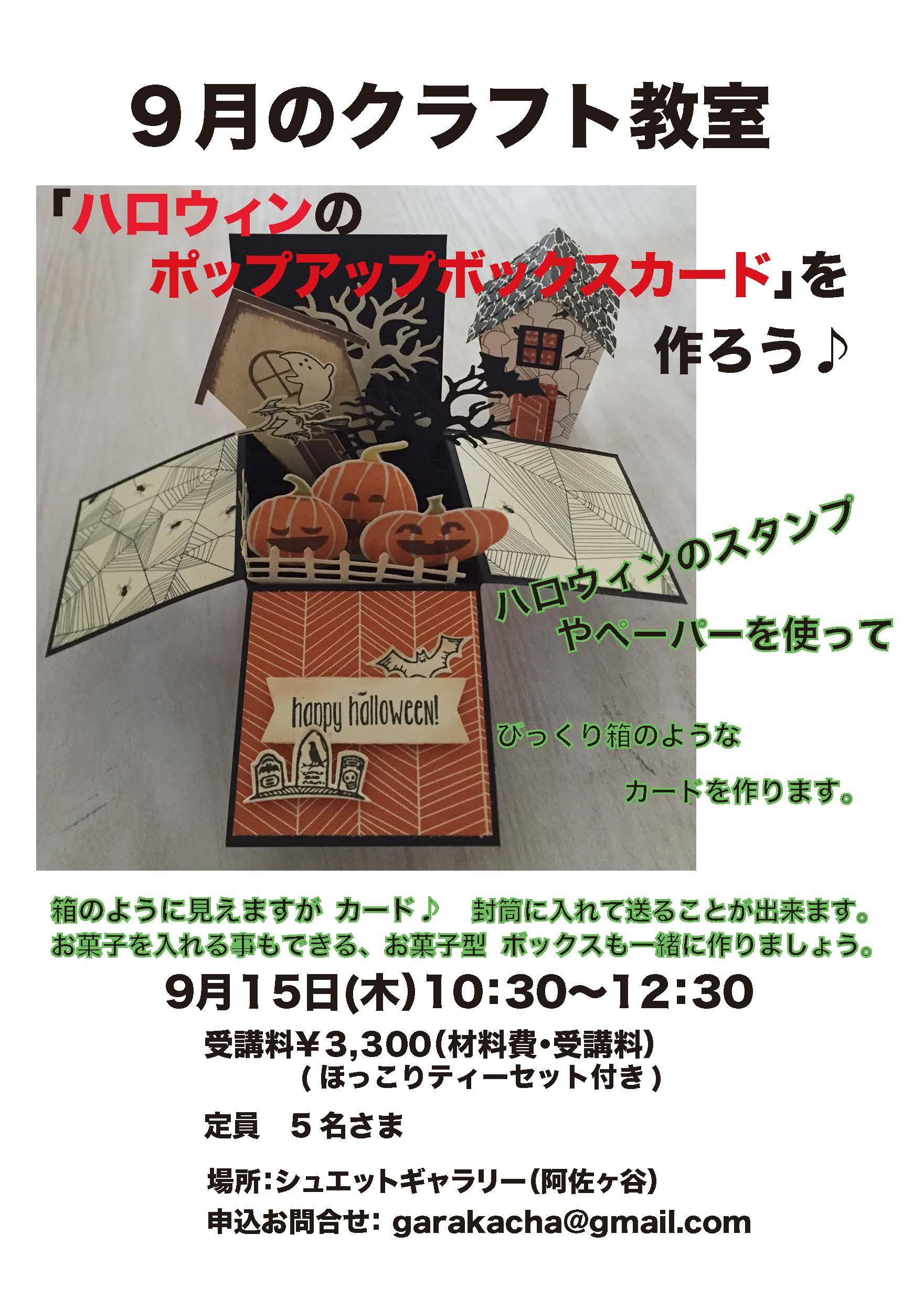 9月のクラフト教室_e0137223_16561660.jpg