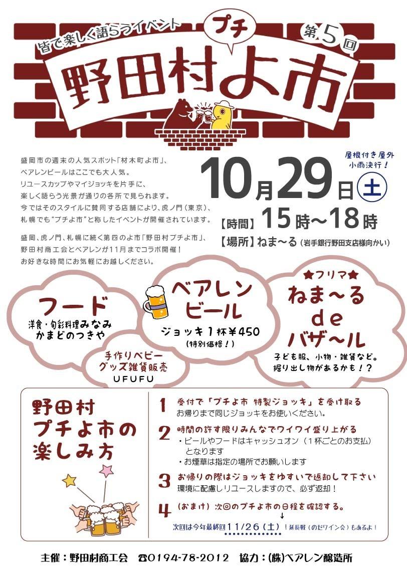 みんなで楽しもう!野田村プチよ市なのだ♪_c0259934_10050681.jpg