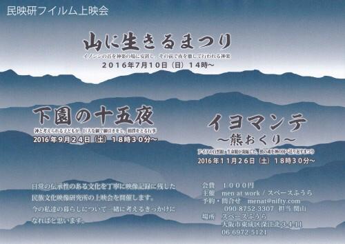 民映研フイルム上映会 イヨマンテ 熊おくり_c0103137_16474378.jpg