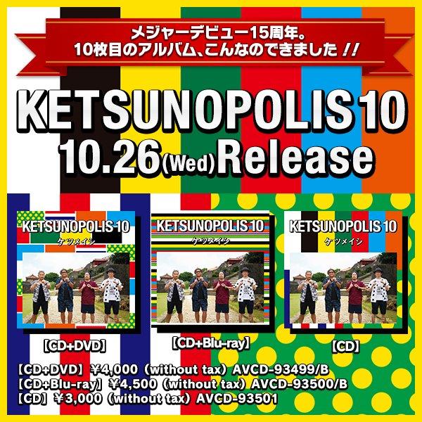 ケツメイシ「KETSUNOPOLIS 10」 発売!_f0142044_19231394.jpg