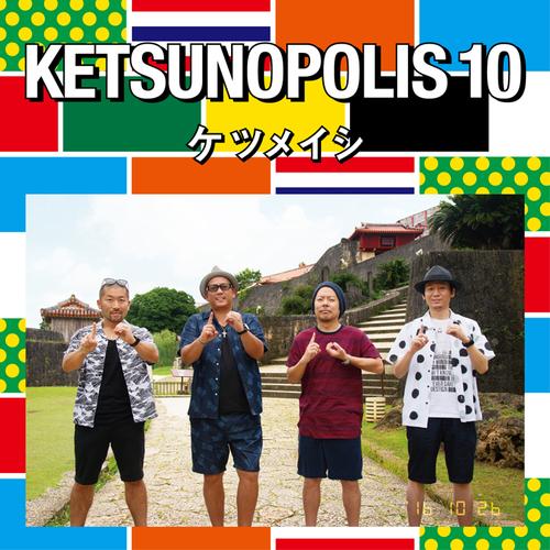 ケツメイシ「KETSUNOPOLIS 10」 発売!_f0142044_1975955.jpg
