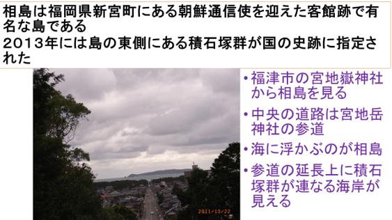 142宮地嶽神社の光の道は祭祀線_a0237545_11384340.png