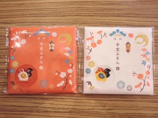中川政七商店のお正月新商品が入荷しました!_f0207748_13352782.jpg