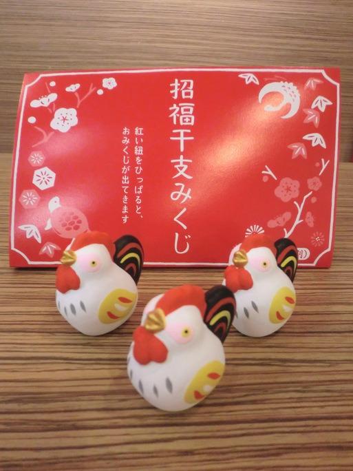 中川政七商店のお正月新商品が入荷しました!_f0207748_13364195.jpg