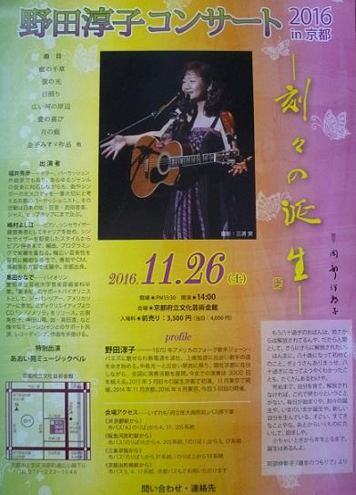 野田淳子さんコンサート・秋草の着物と帯・営業のお知らせ。_f0181251_1555448.jpg