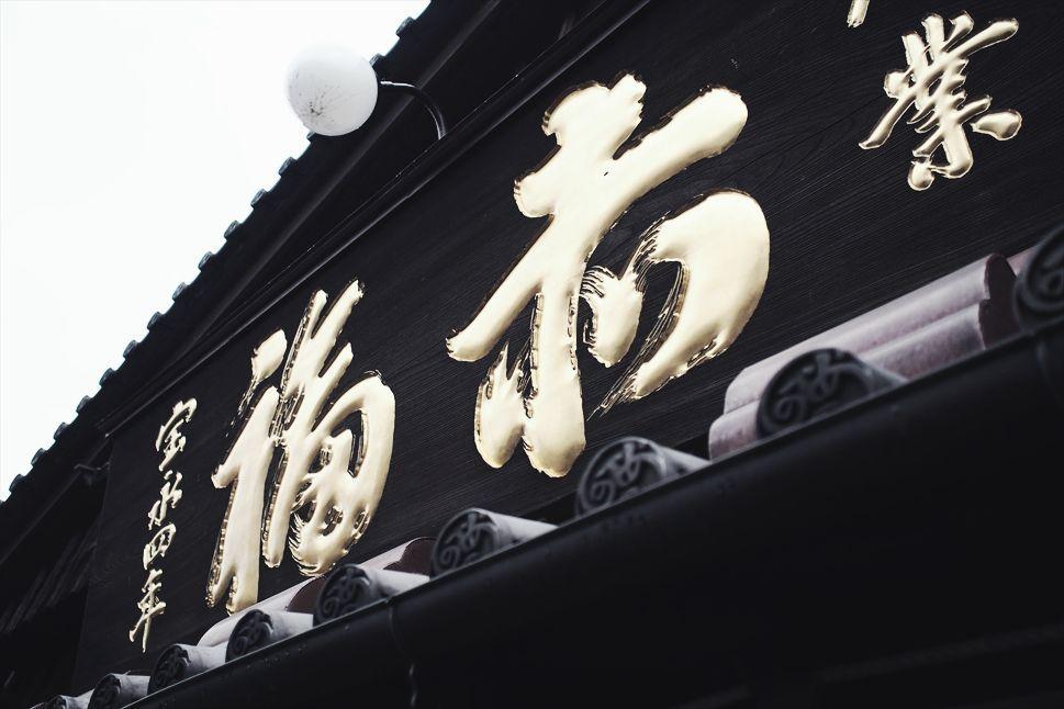 【旅日記】伊勢の「赤福本店」で、赤福餅の本質に出会う _b0008655_17201420.jpg