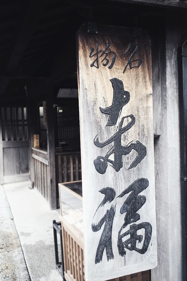 【旅日記】伊勢の「赤福本店」で、赤福餅の本質に出会う _b0008655_17202997.jpg