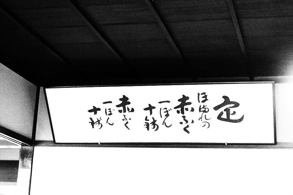 【旅日記】伊勢の「赤福本店」で、赤福餅の本質に出会う _b0008655_17245943.jpg
