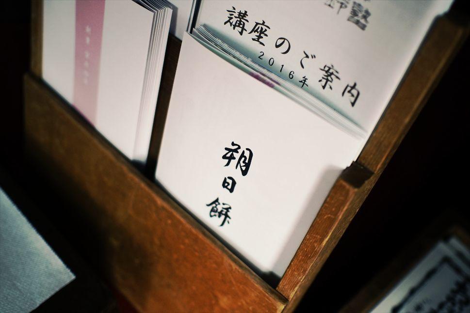 【旅日記】伊勢の「赤福本店」で、赤福餅の本質に出会う _b0008655_17250570.jpg