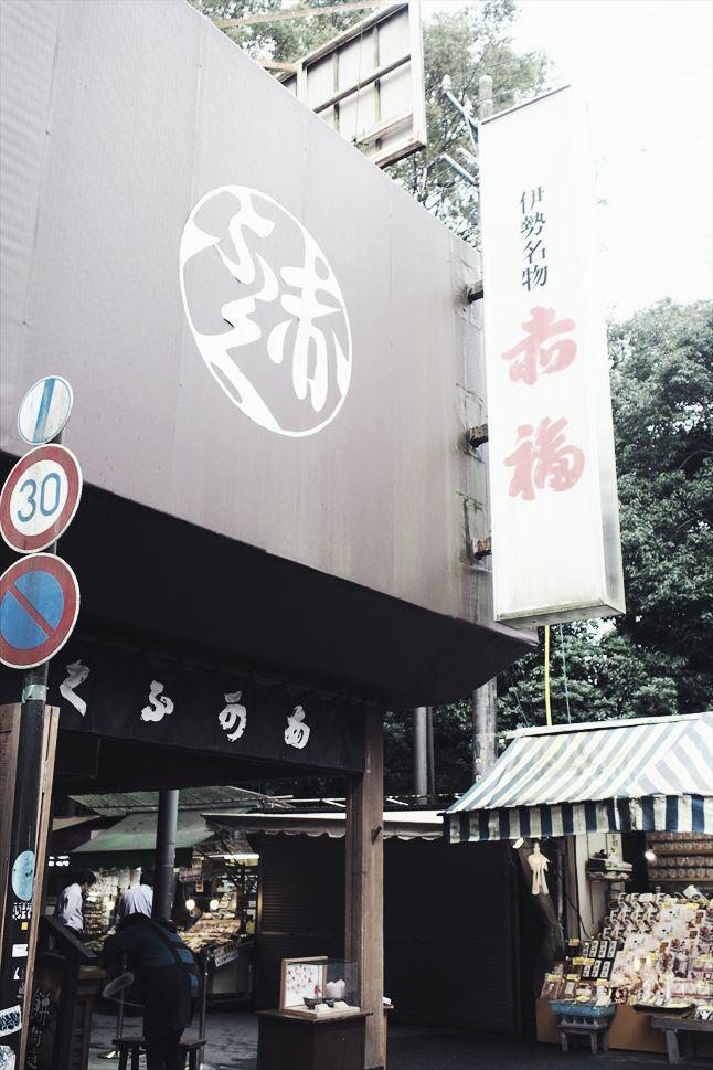 【旅日記】伊勢の「赤福本店」で、赤福餅の本質に出会う _b0008655_17260415.jpg
