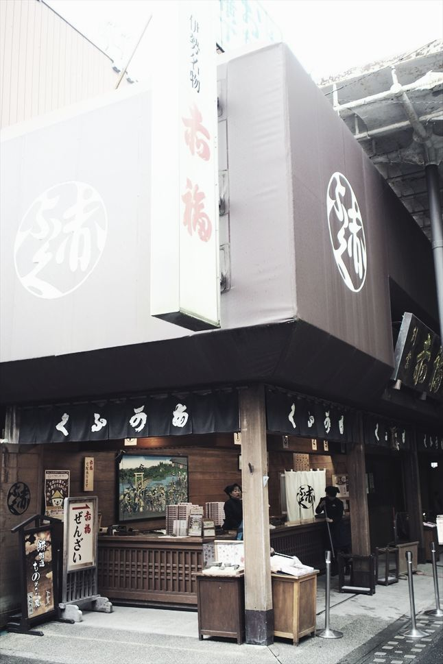 【旅日記】伊勢の「赤福本店」で、赤福餅の本質に出会う _b0008655_17260945.jpg