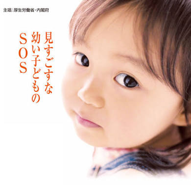 子供の虐待_d0237757_0452354.jpg
