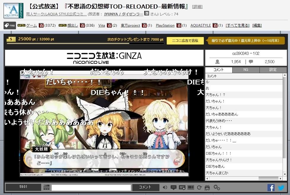 ゲーム「10/26の不思議の幻想郷TOD-RELOADED-のニコニコ生放送!!!」_b0362459_00104958.jpg