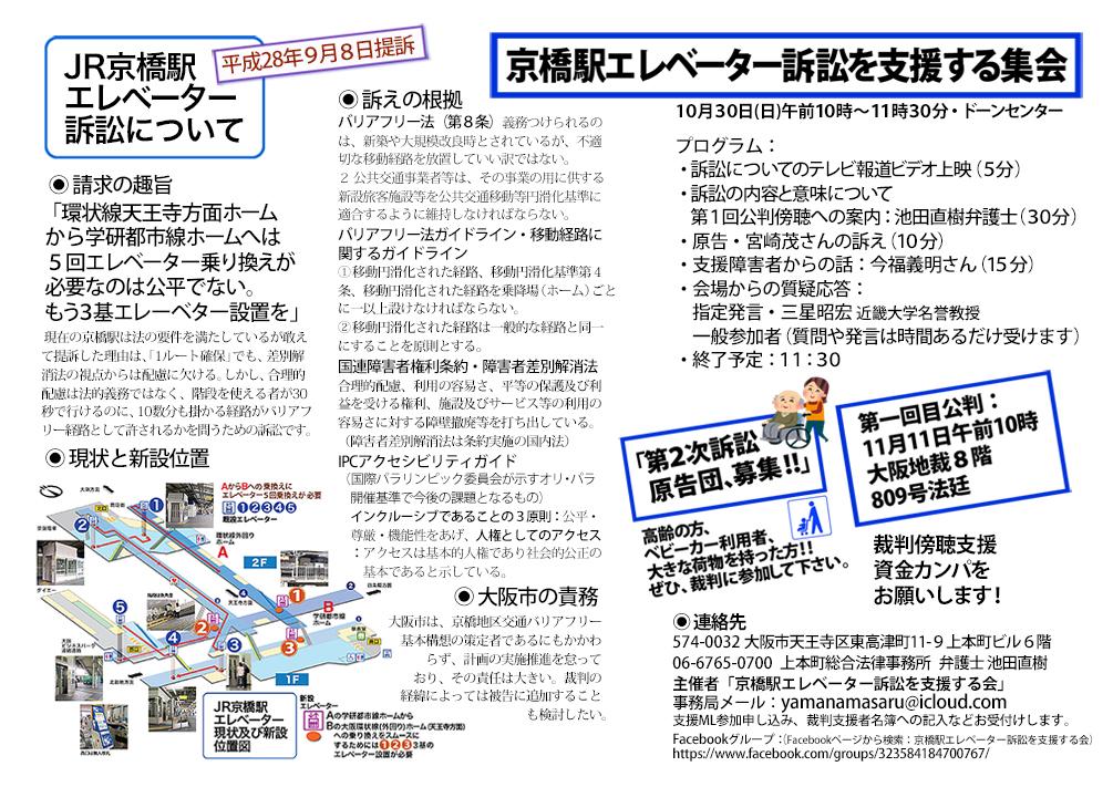 10/30京橋駅エレベーター訴訟支援集会_c0167961_11314132.jpg