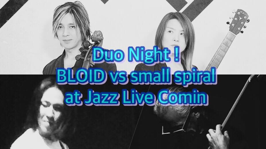 11月24日(木)スペシャルライブ Duo Night ! BLOID vs small spiral_b0117570_10353100.jpg